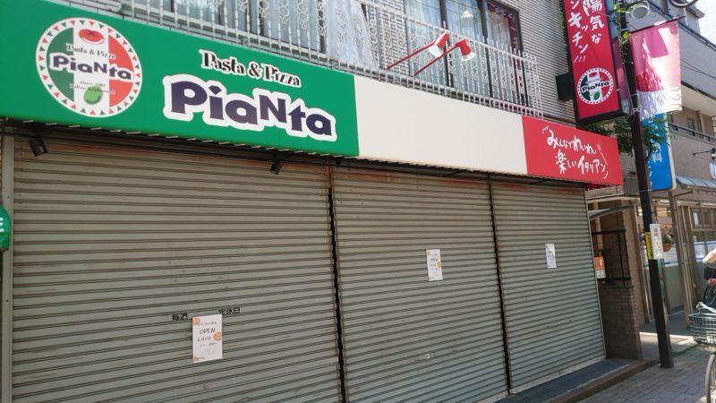 ピアンタ十条店