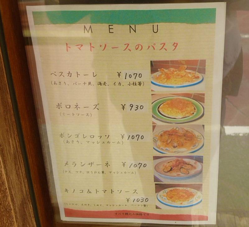 ぱすた屋プランザーレ メニュー