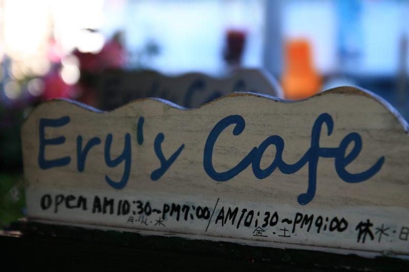 赤羽 エリーズカフェ
