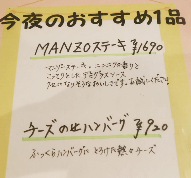 東十条 ぱすた屋プランザーレ メニュー