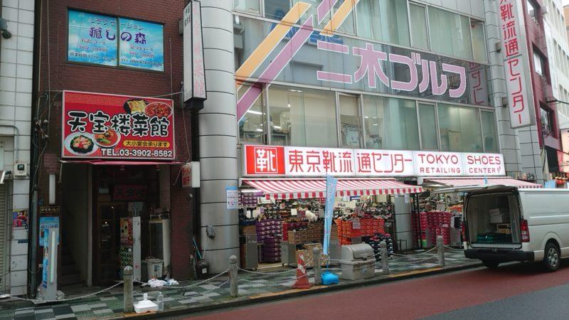 赤羽 靴 東京流通センター