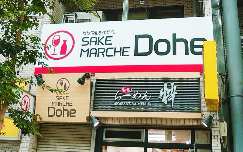 赤羽 SAKE MARCHE Dohe