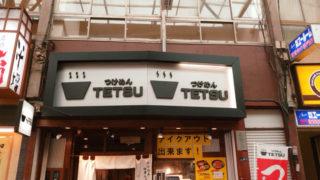 つけめん TETSU 赤羽店