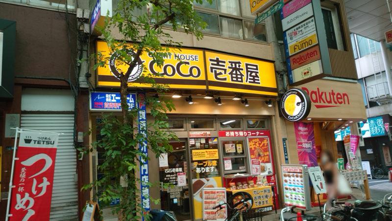 CoCO壱番屋 赤羽店