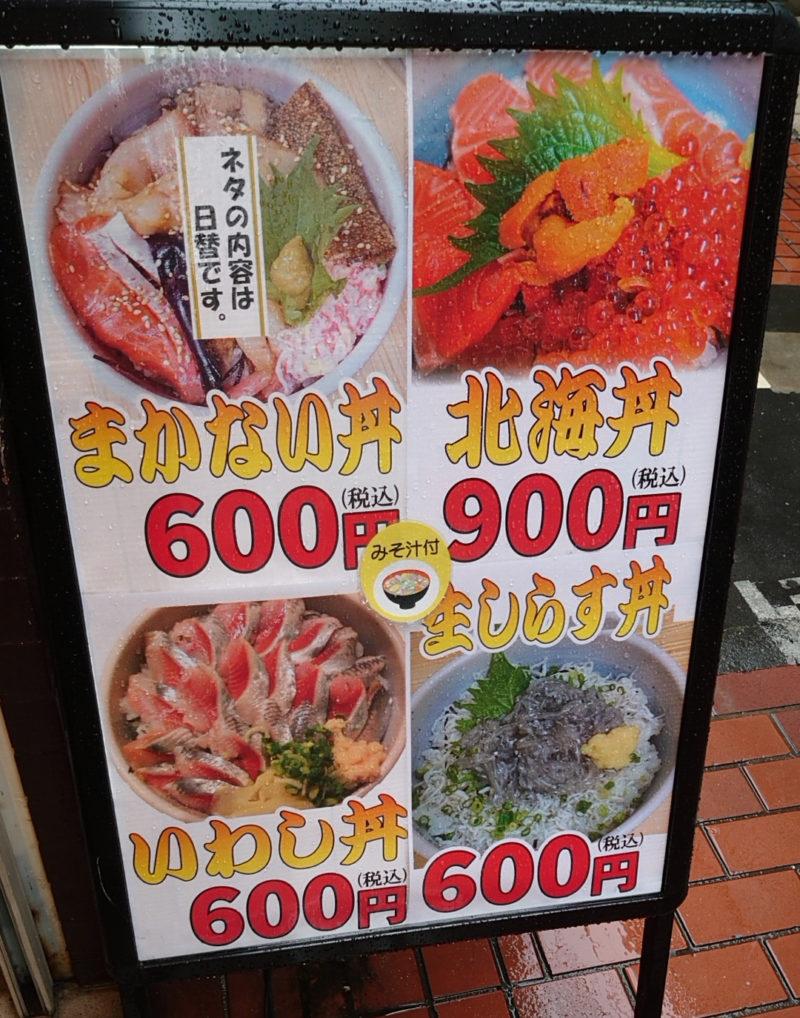 十条 だんしゃく寿司 ランチメニュー