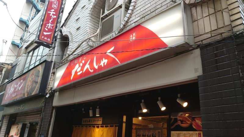十条 だんしゃく寿司