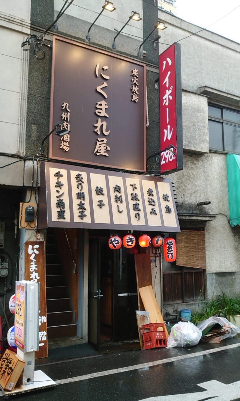 九州酒場 にくまれ屋