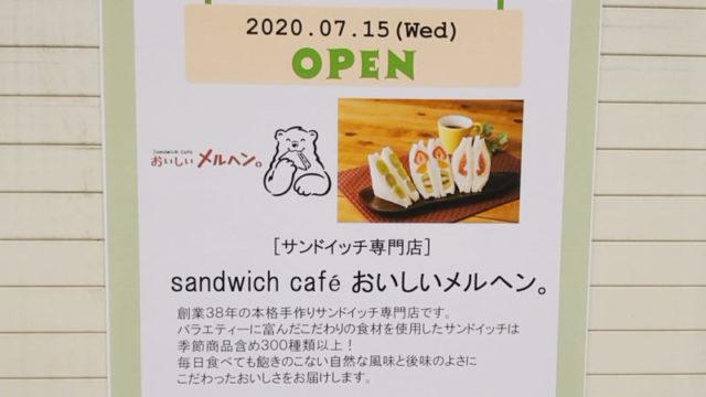 サンドイッチ専門店 おいしいメルヘン