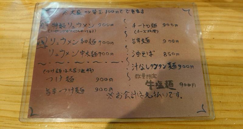 赤羽 龍麺 メニュー