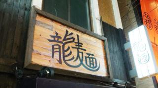 赤羽 龍麺