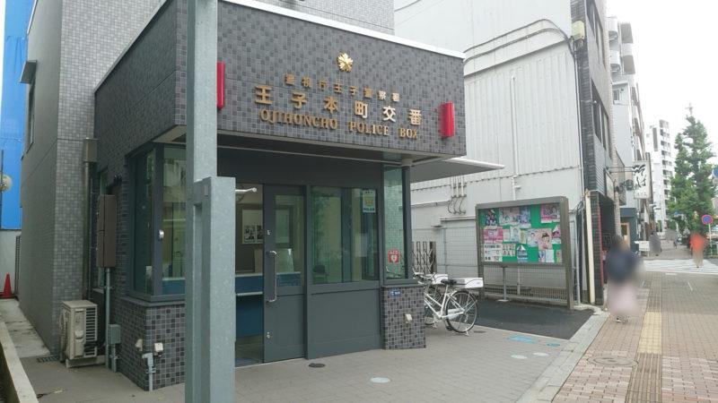 王子本町交番