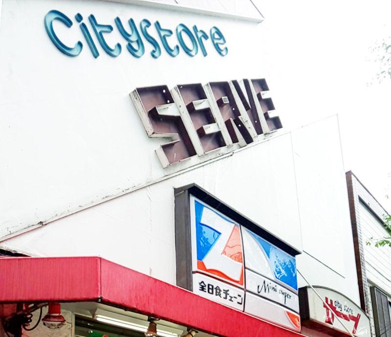 シティストアサーブ十条店