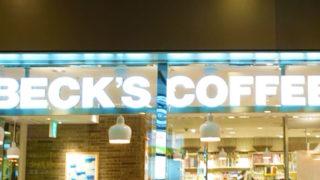 赤羽 ベックスコーヒー