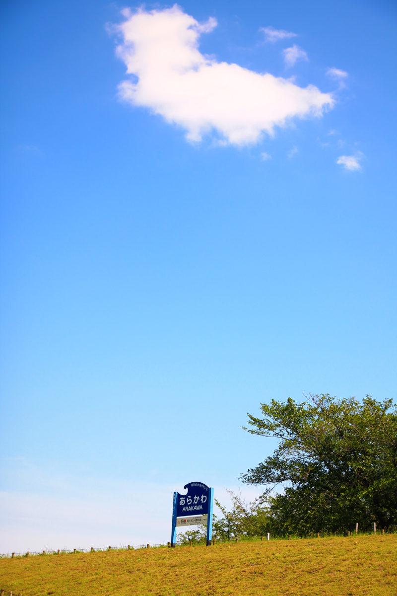 赤羽 荒川大橋