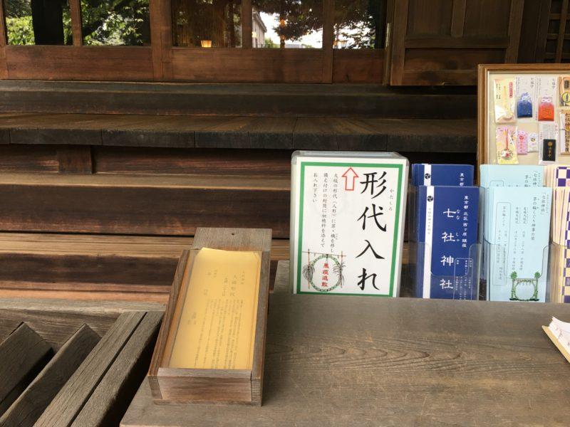 七社神社 人形