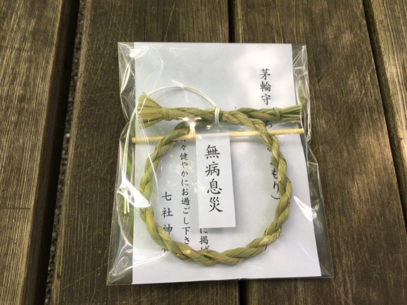 七社神社 茅の輪守り