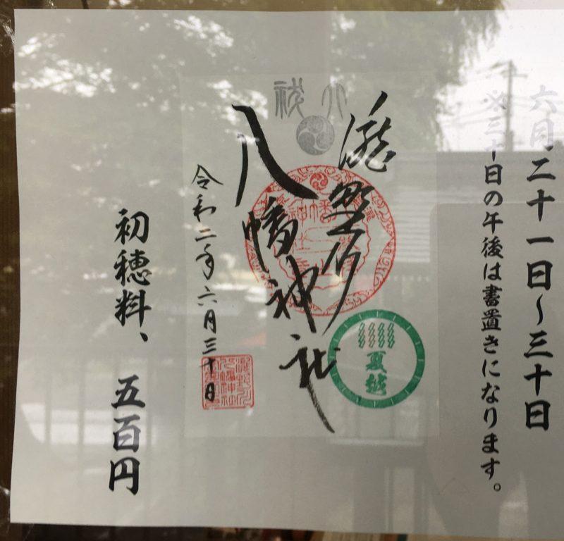 瀧野川八幡神社 御朱印