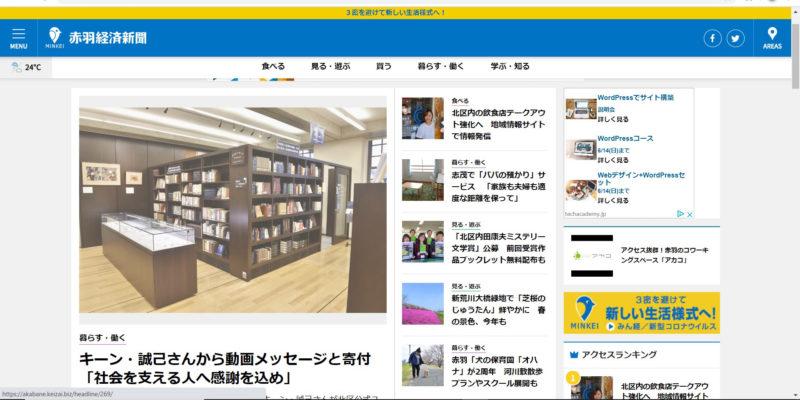 赤羽経済新聞