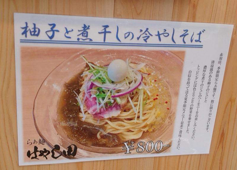 はやし田柚子と煮干しの冷やしそば