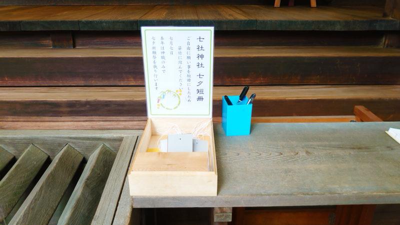 七社神社 短冊
