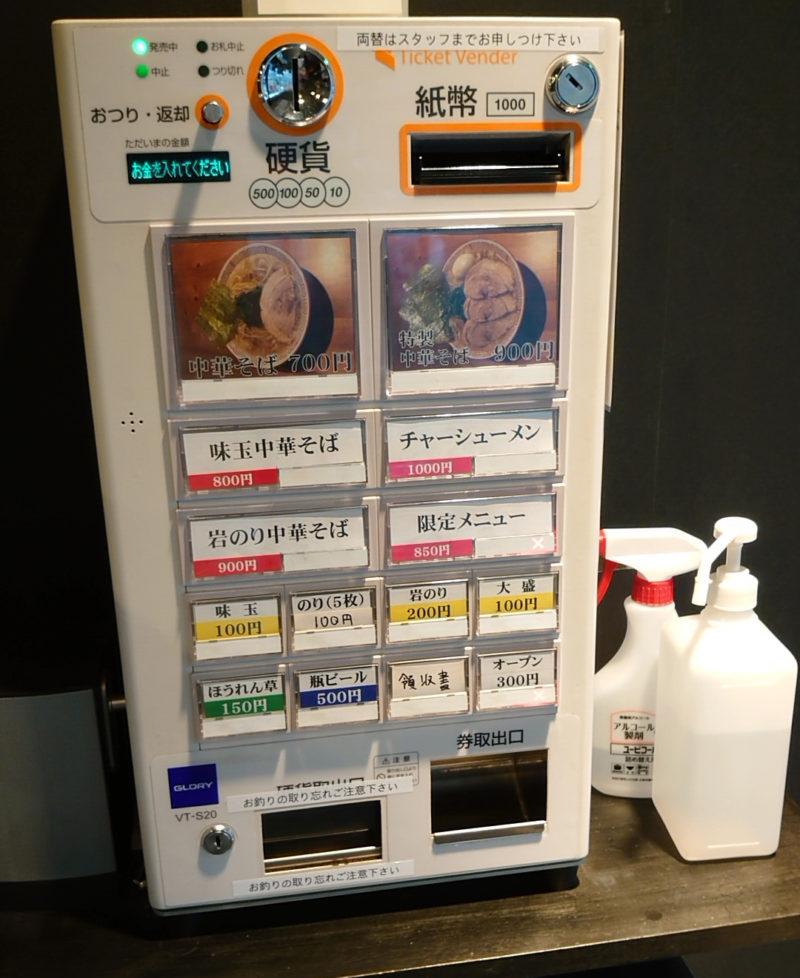 中華そば 浮間食堂 券売機