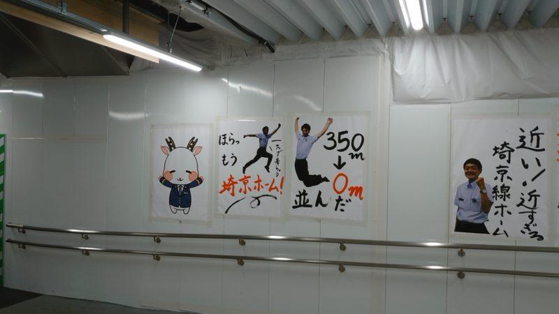 埼京線ホーム移設案内