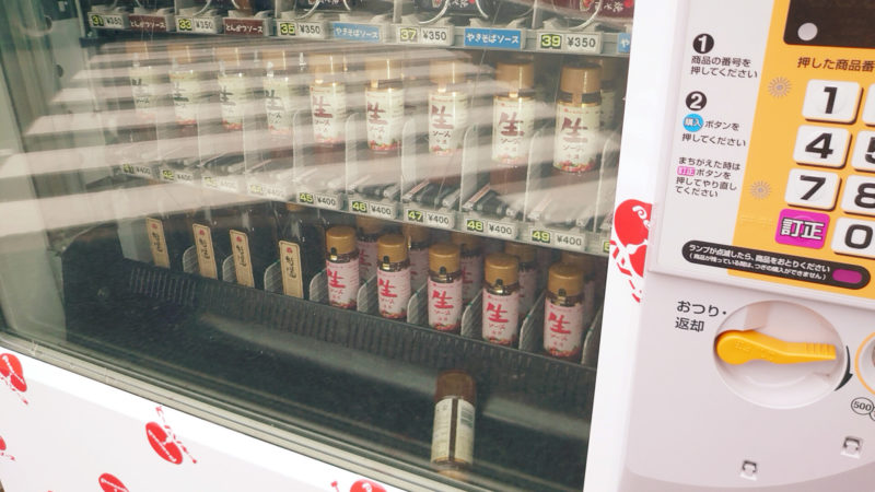 トキハソース自動販売機