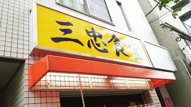 赤羽三忠食堂