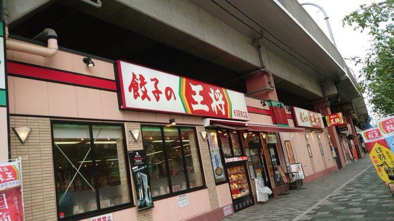 餃子の王将 赤羽駅南口店