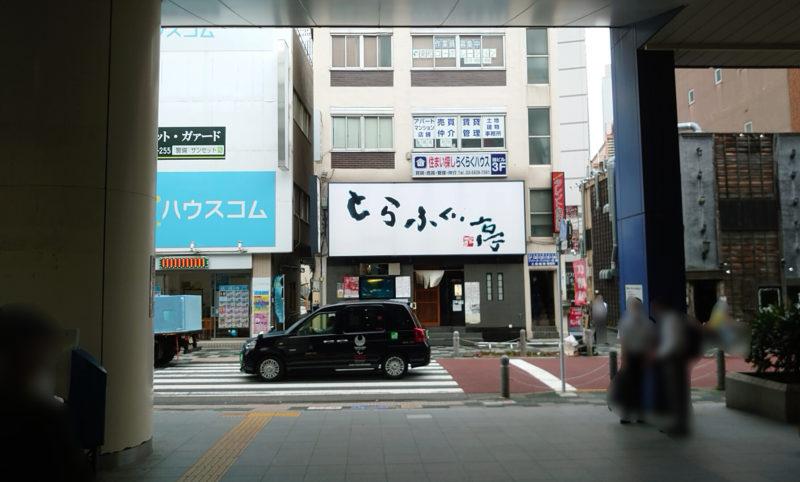 餃子の王将 赤羽駅南口店への行き方