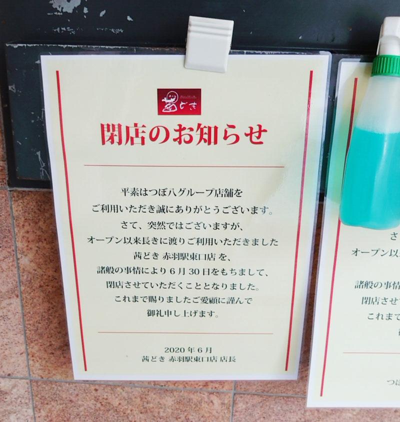 つぼ八 赤羽駅前店 閉店のお知らせ