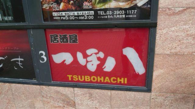 つぼ八 赤羽駅前店