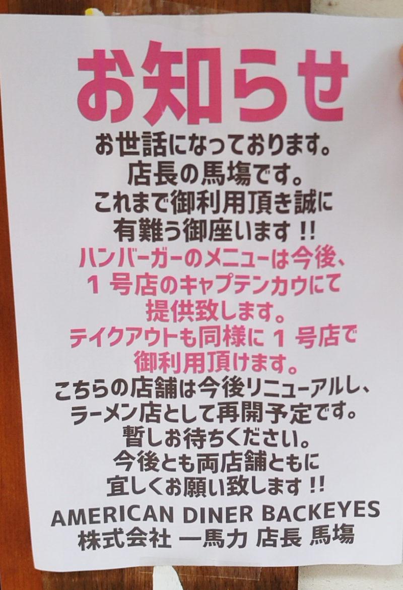 十条 アメリカンダイナー お知らせ