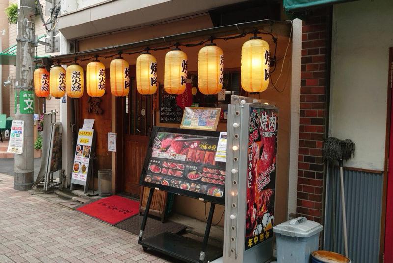 ホルモン焼肉縁 十条店