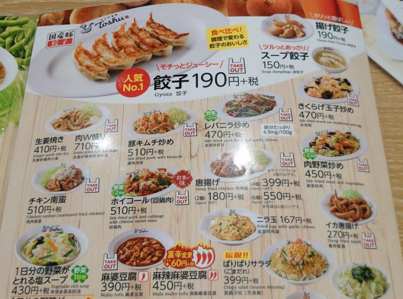 れんげ食堂Toshu 十条銀座店 メニュー