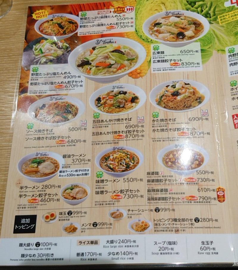 れんげ食堂Toshu 十条銀座店メニュー