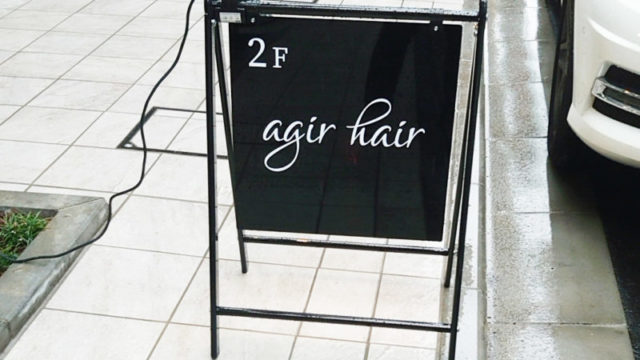 agir hair赤羽店