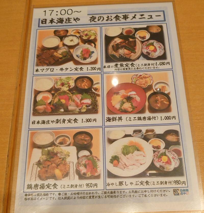 日本海庄や 赤羽西口店 夜定食 メニュー