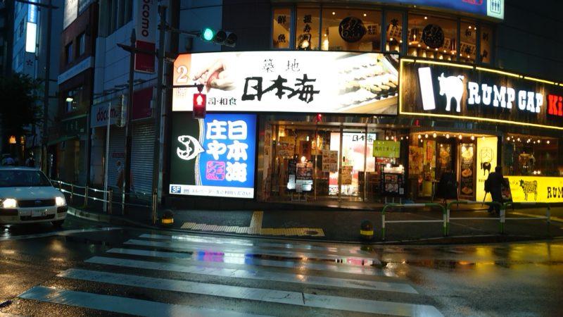 日本海庄や 赤羽西口店