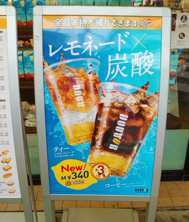 コーヒー レモネード炭酸