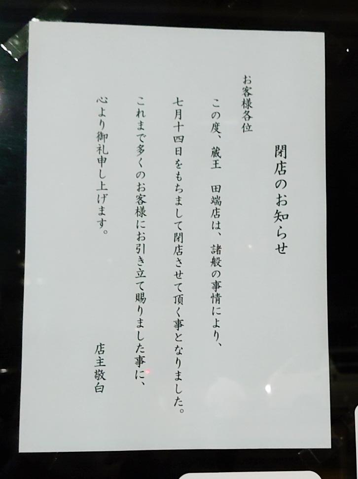 スタミナラーメン蔵王
