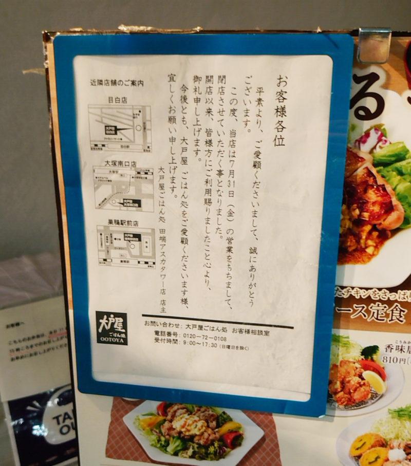 大戸屋ごはん処 田端アスカタワー店