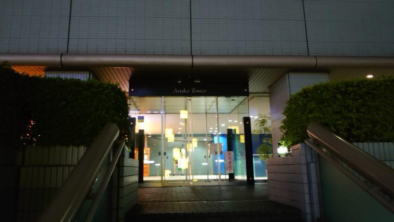 大戸屋ごはん処 田端アスカタワー店への行き方