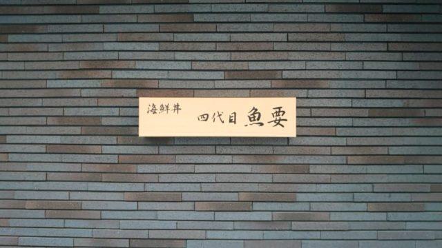赤羽 海鮮丼 四代目 魚要