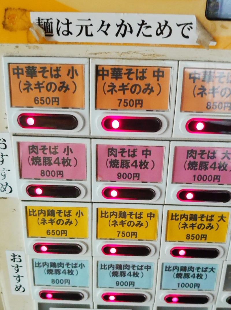 自家製麺 伊藤 赤羽店 券売機