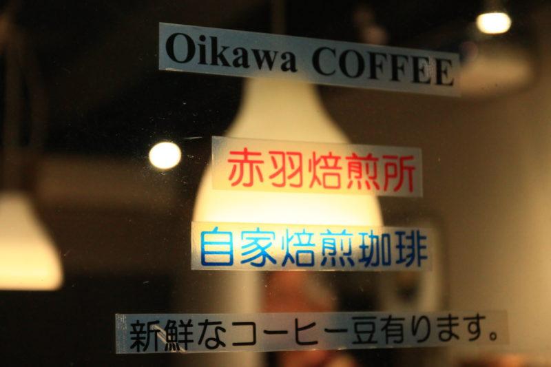 赤羽焙煎所 オイカワコーヒー