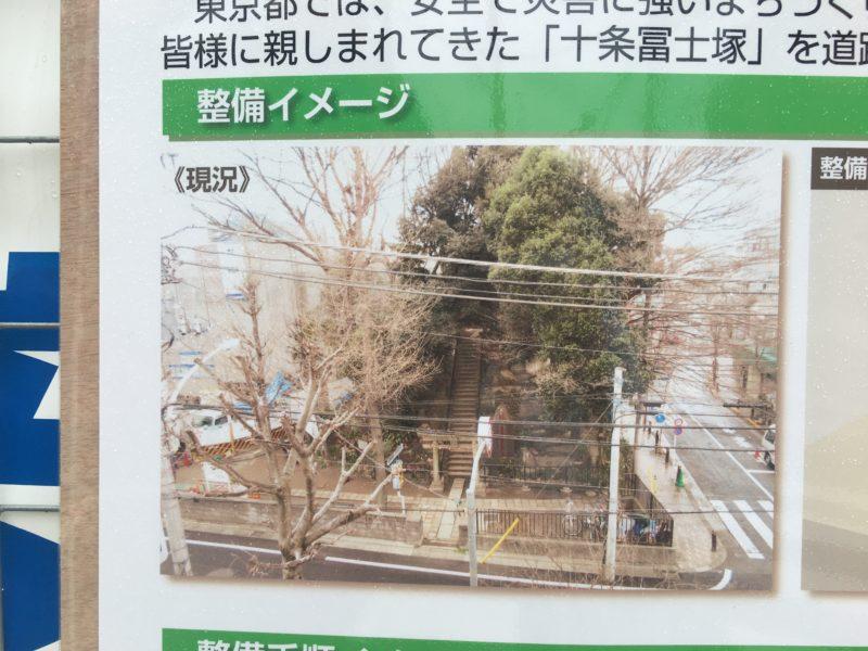 十条富士塚 イメージ