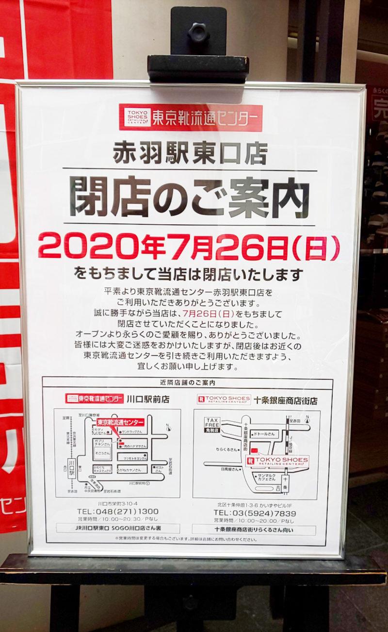 東京靴流通センター赤羽東口店