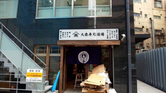 大衆酒場 黒澤商店 赤羽店への行き方