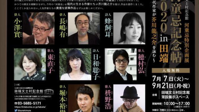 河童忌特別企画展 河童忌記念帖2020 in田端~現代作家が芥川龍之介を詠む~